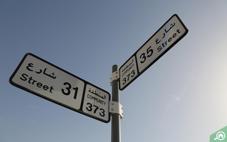 Areas near al Barsha