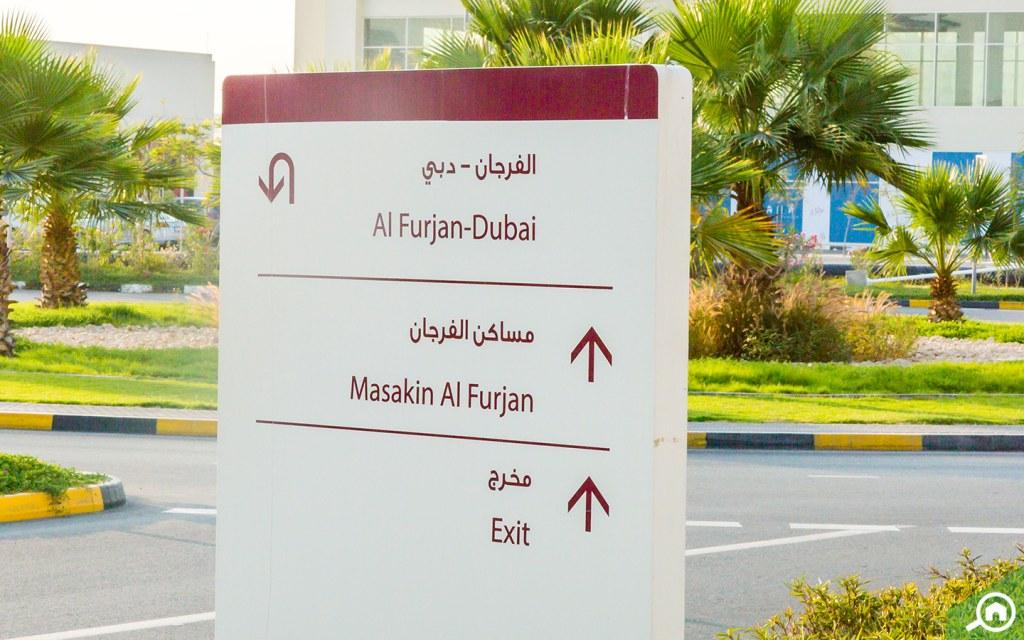 Nearby communities to Al Furjan