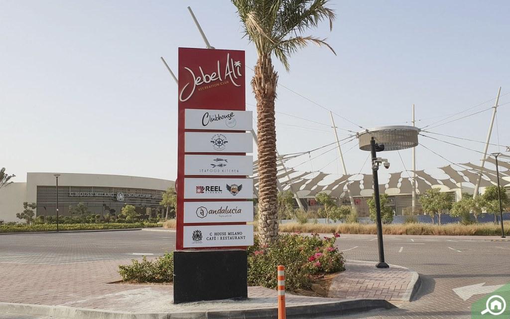 Jebel Ali Recreational Club