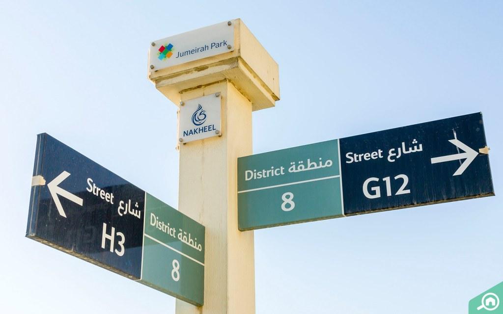 Jumeirah Park Street Navigation