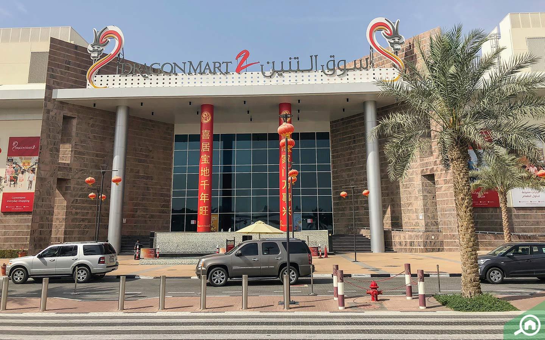 سوق التنين 2 في دبي لاند