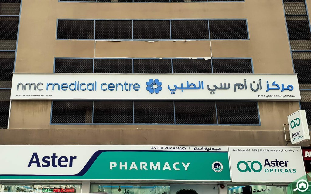aster clinic and nmc medical centre in al nahda sharjah