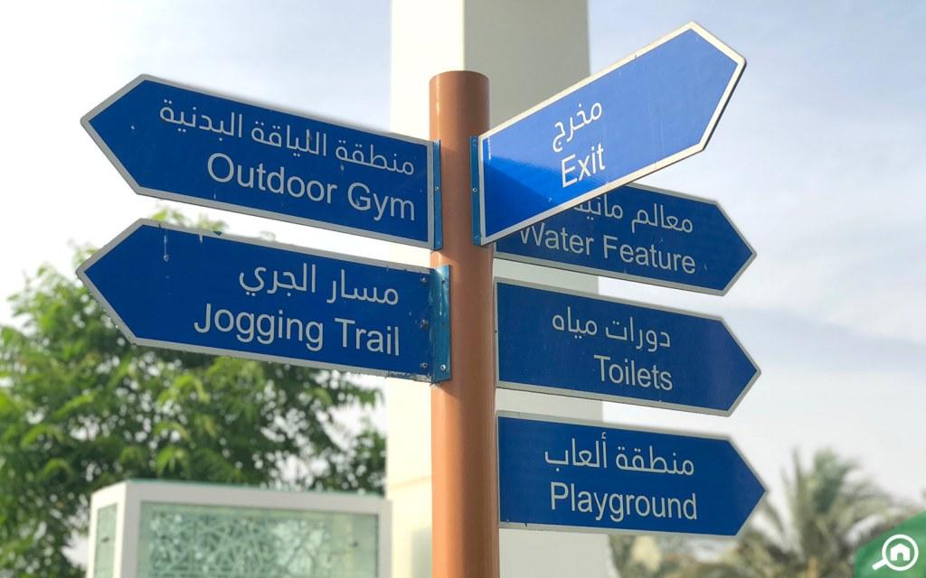 مرافق مدينة محمد بن زايد ابوظبي