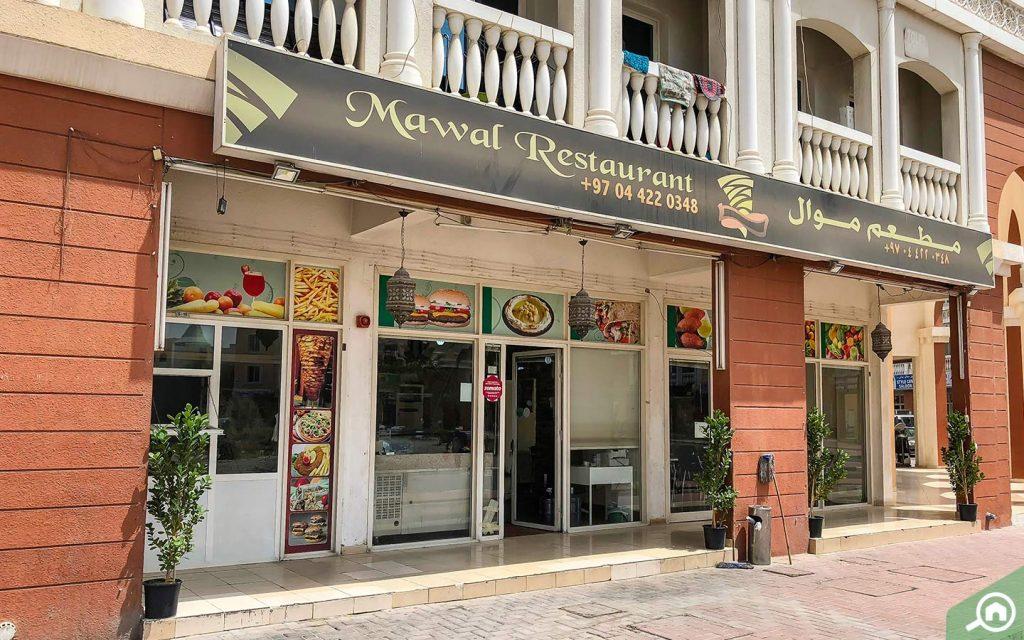 مطعم موال في مدينة دبي العالمية