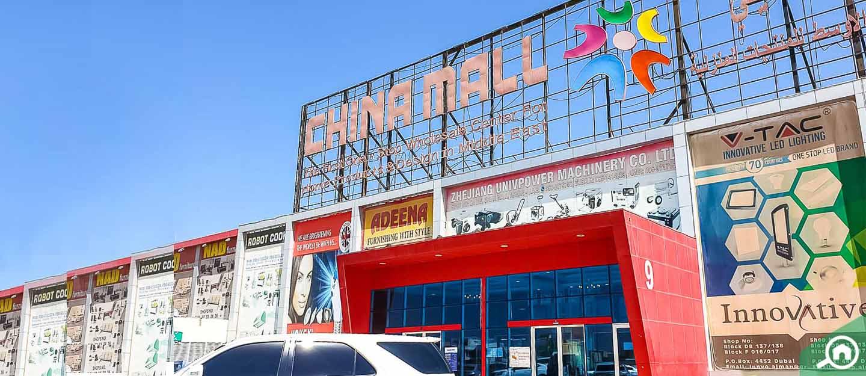 Ajman China Mall cover photo