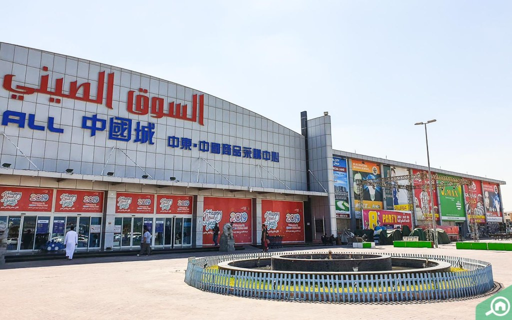 commercial area in ajman china mall