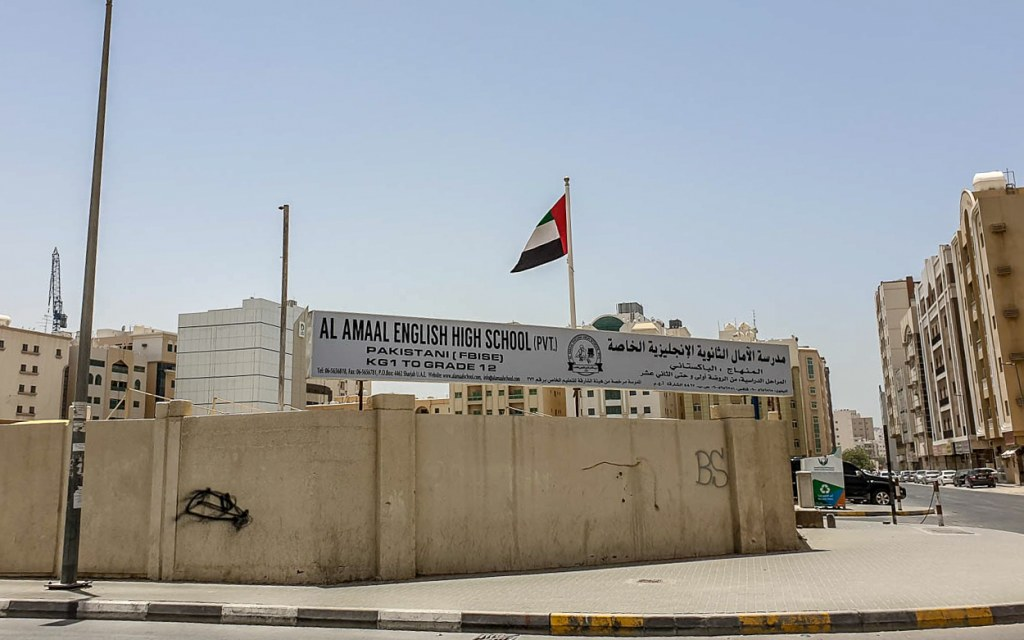 Al Amaal English High School in Bu Tina