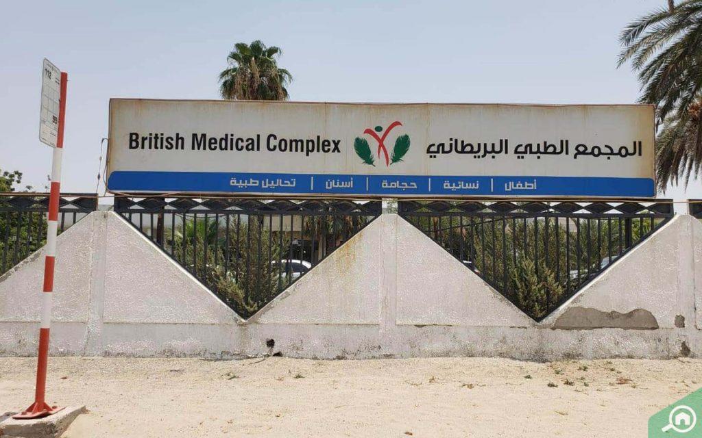 Healthcare facility in Al Jazzat