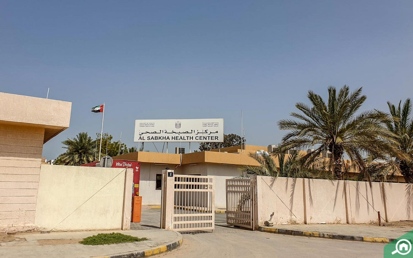 Medical centre in Al Sabkha