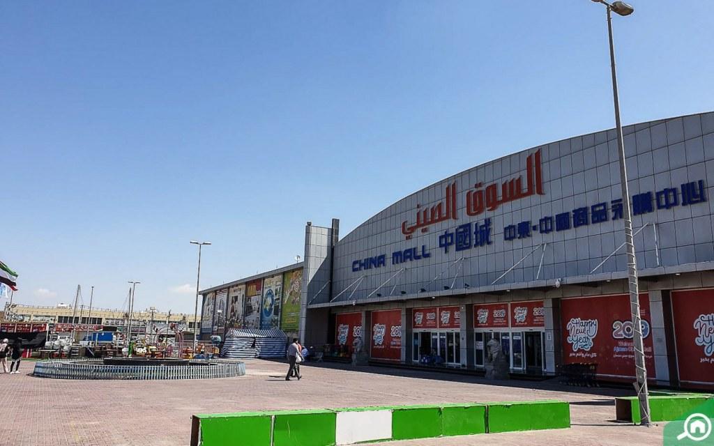 China Mall near Ajman Uptown