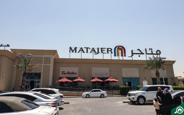 Matajer Al Mirgab near Al Nekhailat