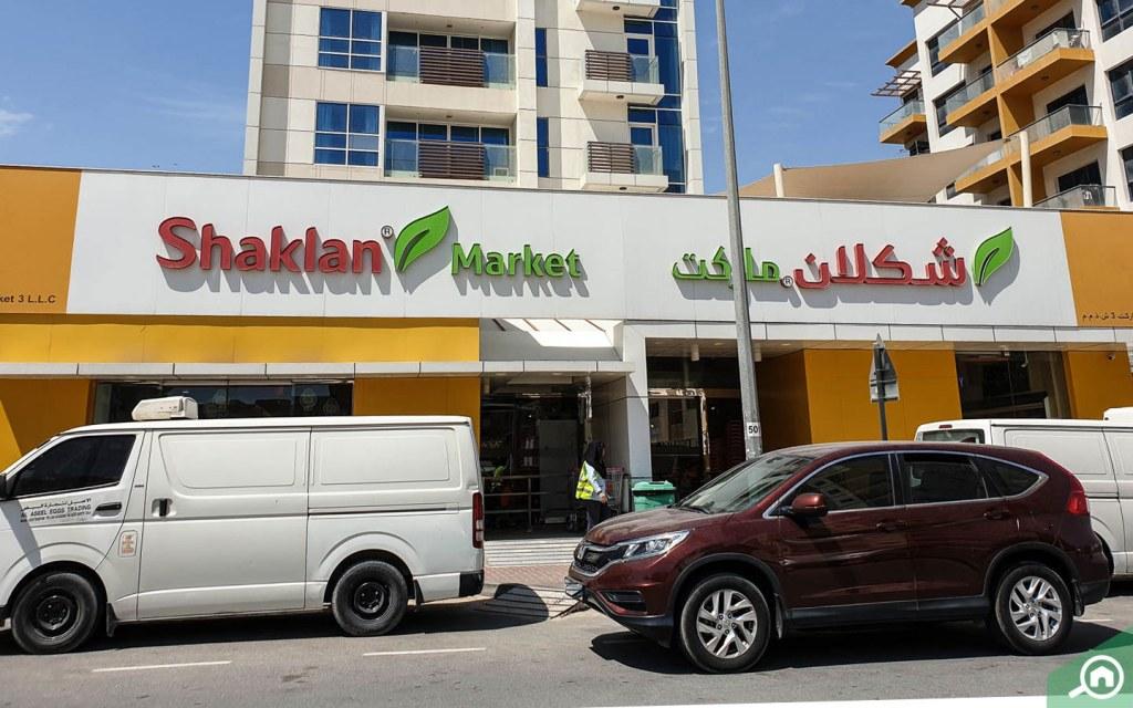 سوبرماركت في دبي الورقاء