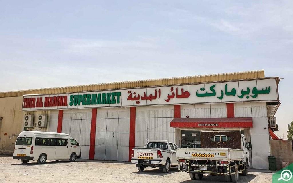 Taier Al Madina Supermarket