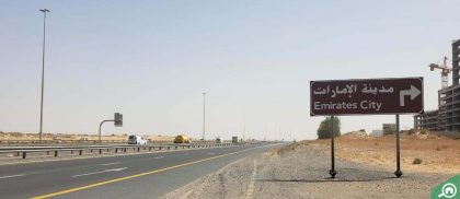 مدينة الإمارات عجمان
