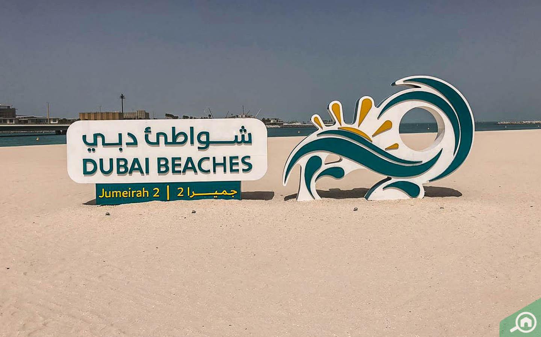 Open beach Jumeirah 2