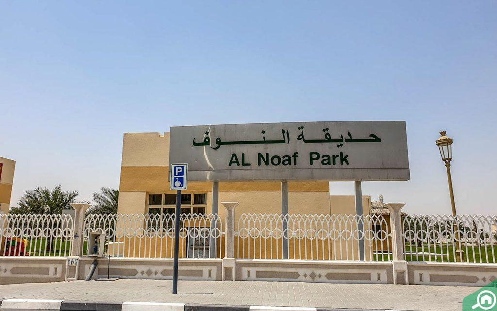 Al Noaf Park, Sharjah