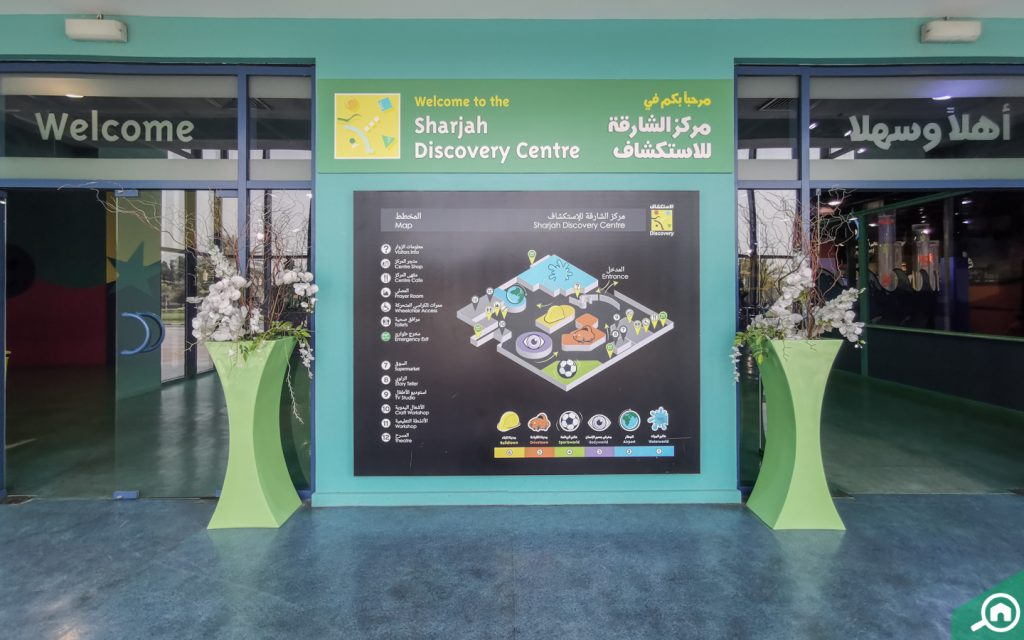 entrance of Sharjah Discovery Centre
