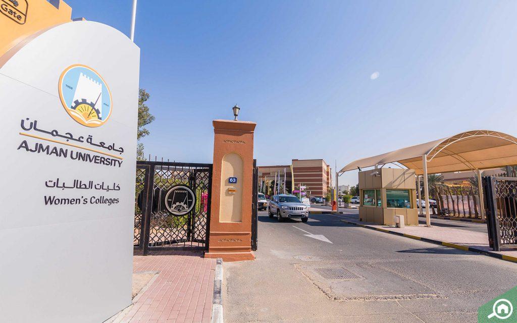 مدخل جامعة عجمان
