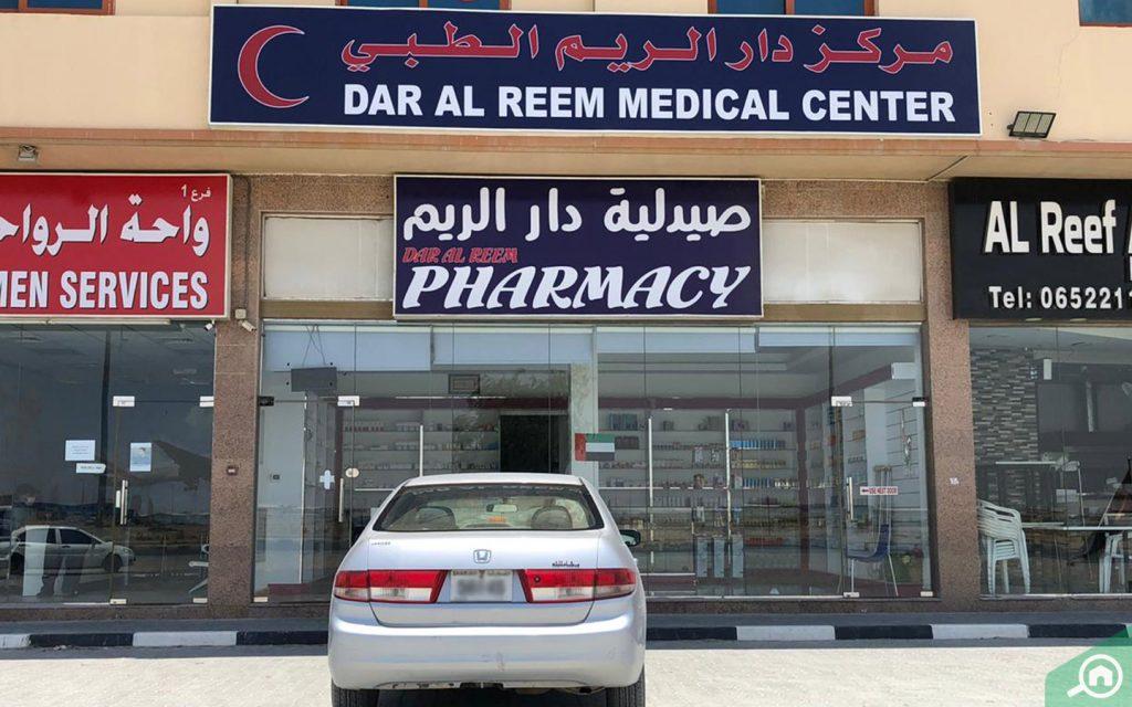 Dar Al Reem Medical  Centre in Al Rahmaniya