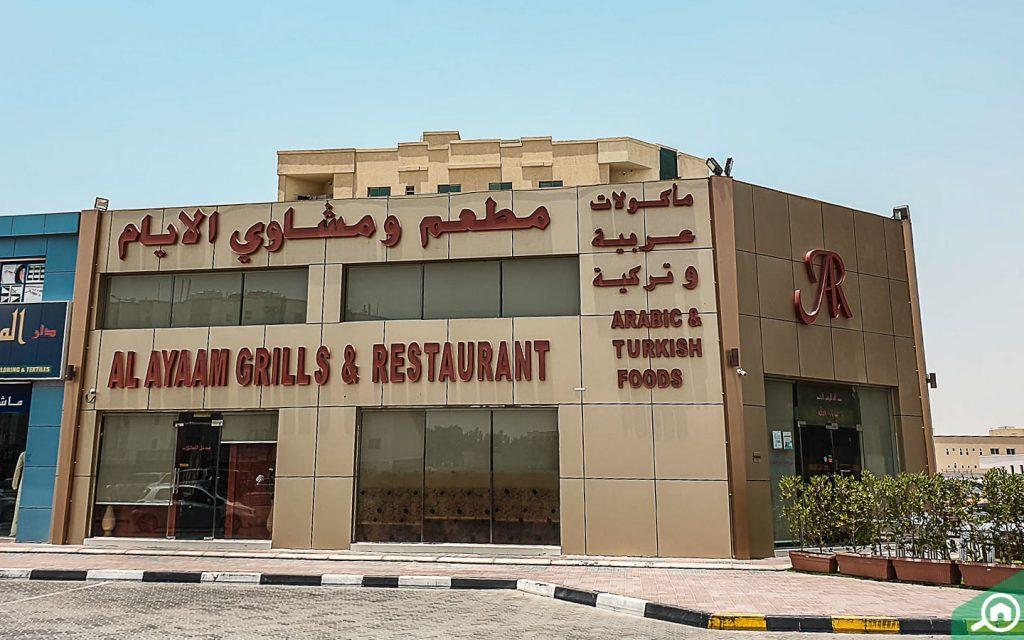 مطعم ومشاوي الأيام