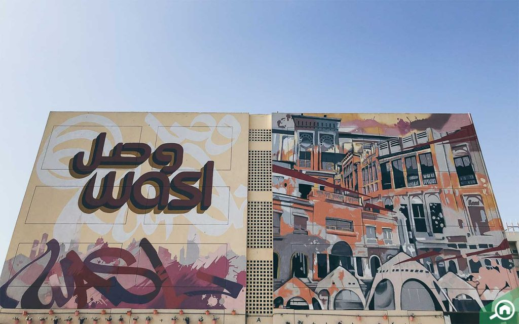 فنون الشوارع