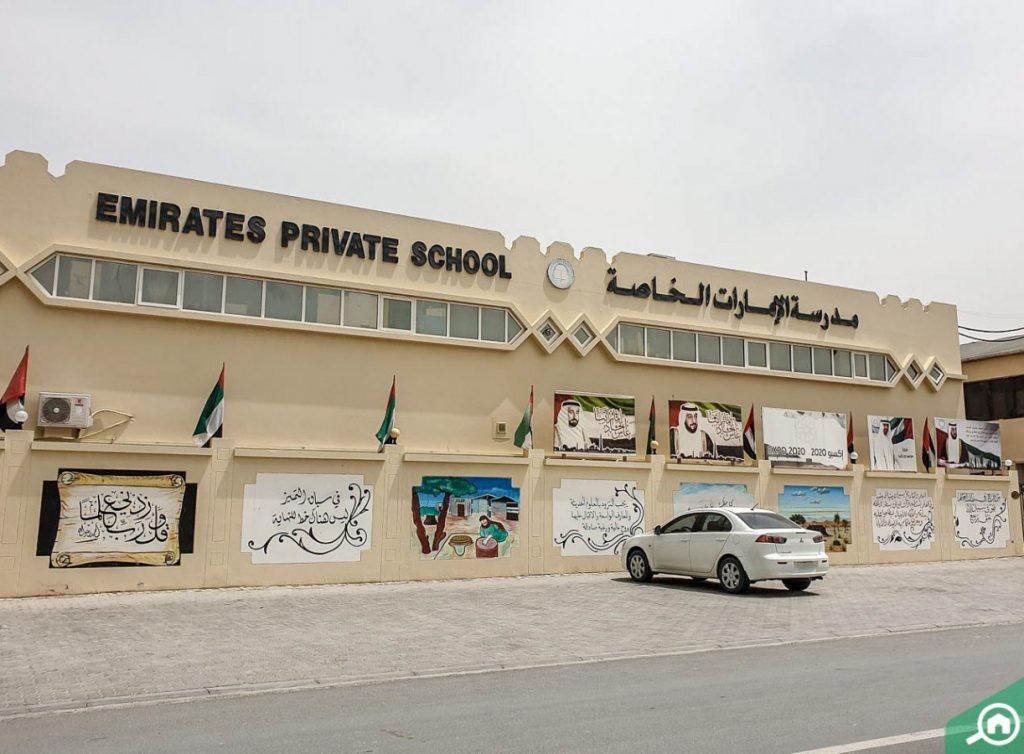 مدرسة الإمارات الخاصة