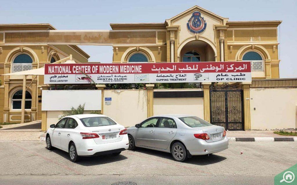 المركز الوطني للطب الحديث