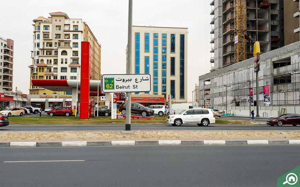 لافتة شارع بيروت