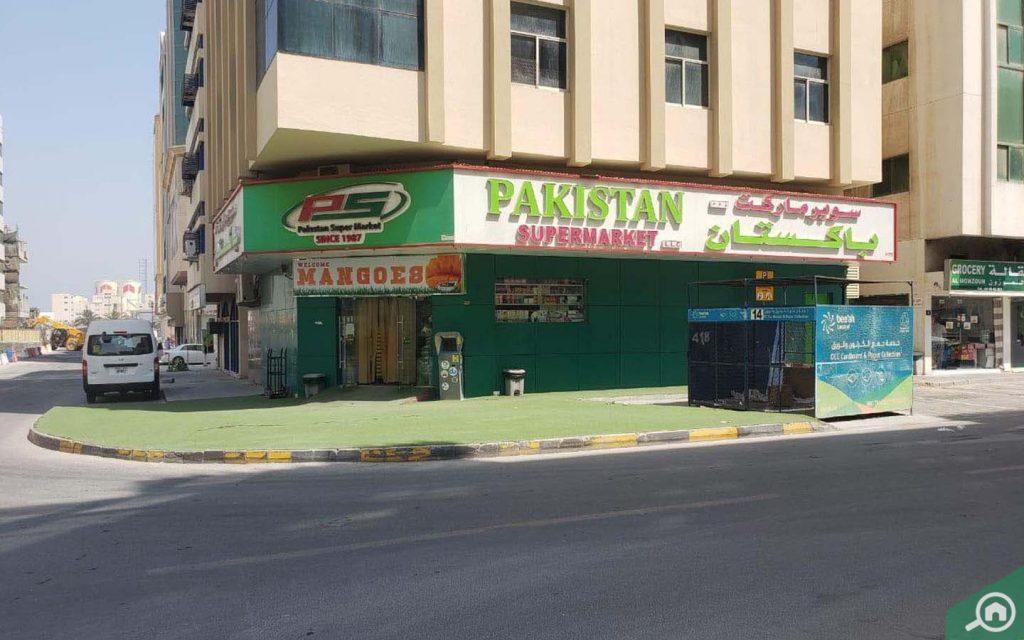 سوبرماركت باكستان