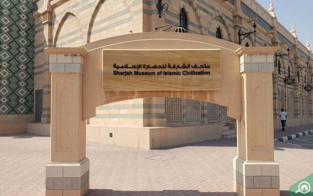 متحف الشارقة