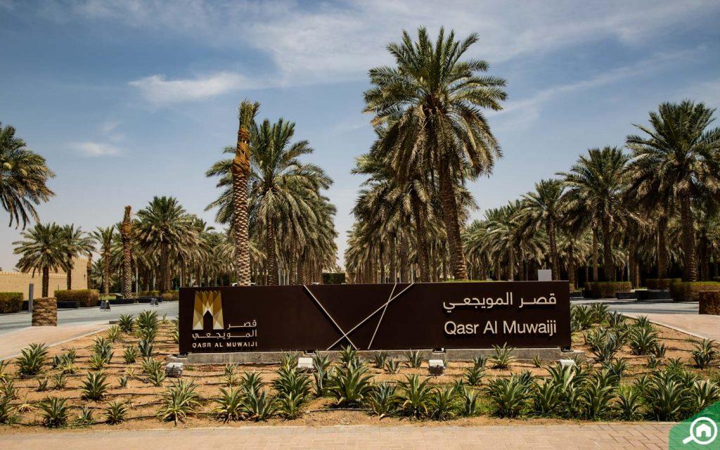 view of Qasr Al Muwaiji