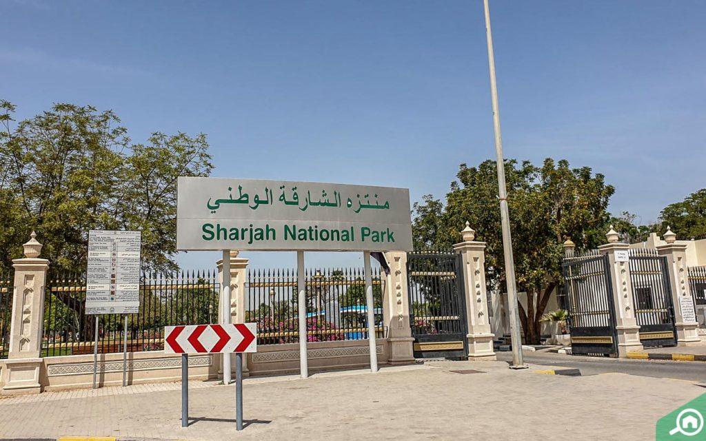 مدخل منتزه الشارقة الوطني