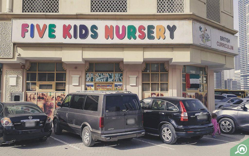 حضانة الأطفال الخمسة الشارقة