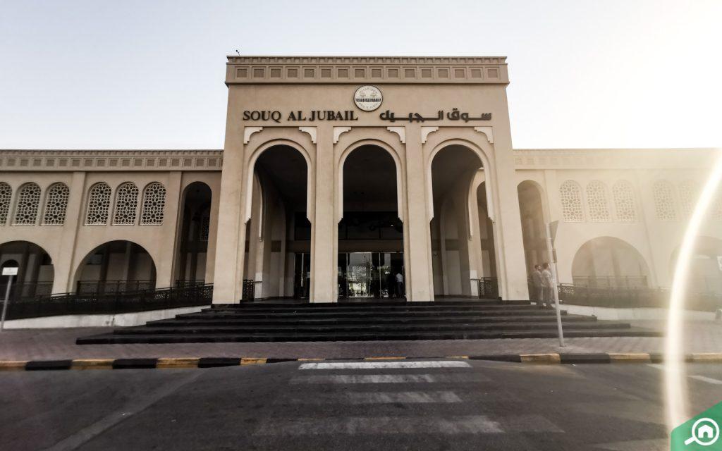 Souk Al Jubail