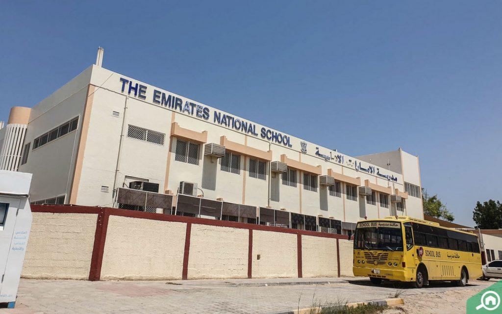 مدرسة الإمارات الأهلية الخاصة