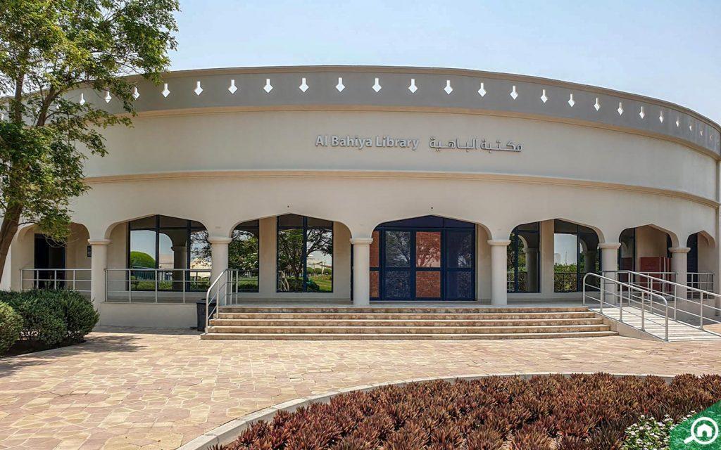 مكتبة الباهية