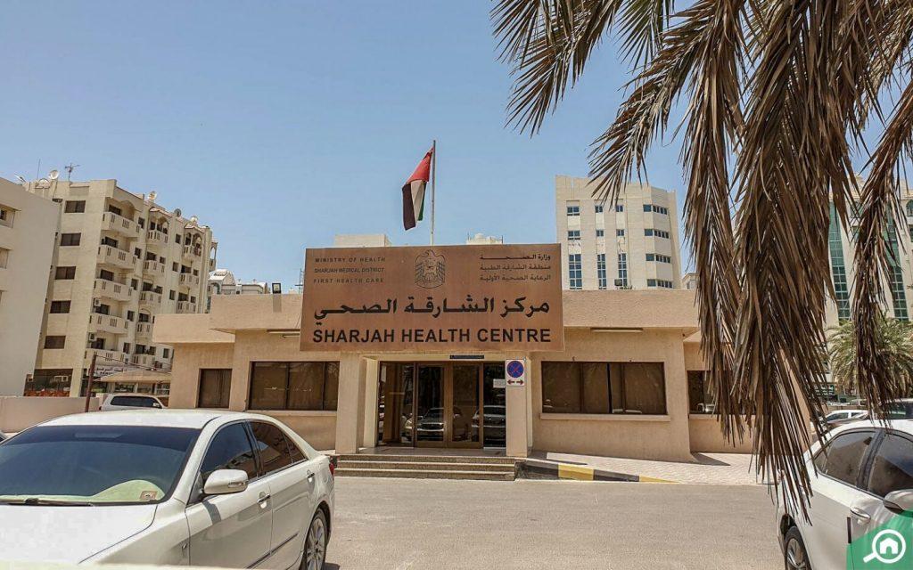مركز الشارقة الصحي