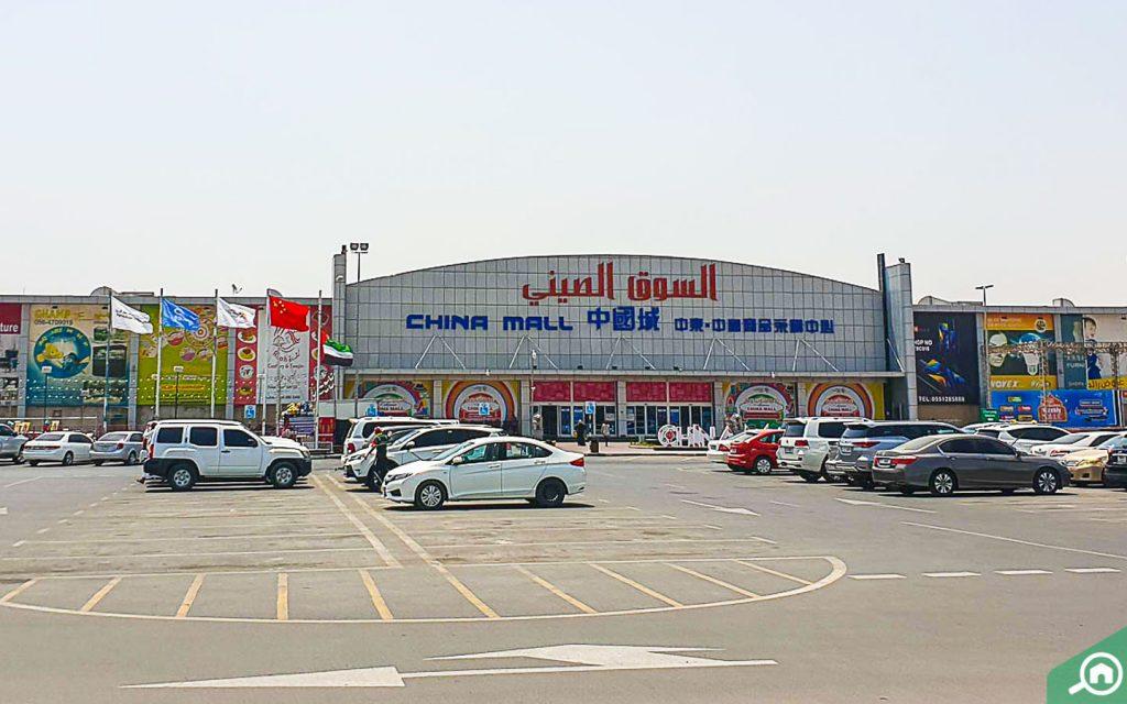 السوق الصيني في عجمان