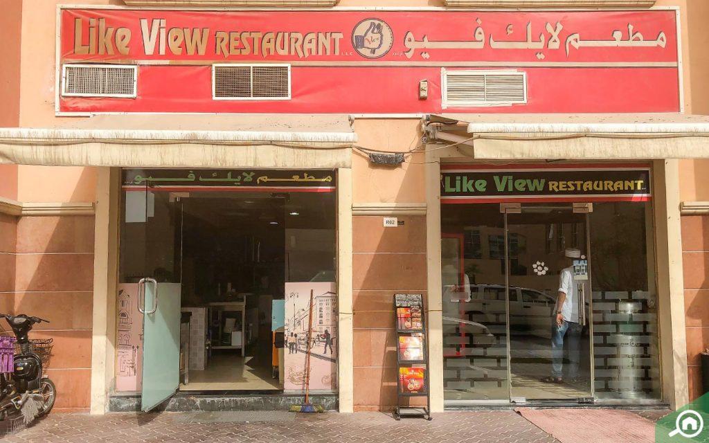 مطعم لايك فيو