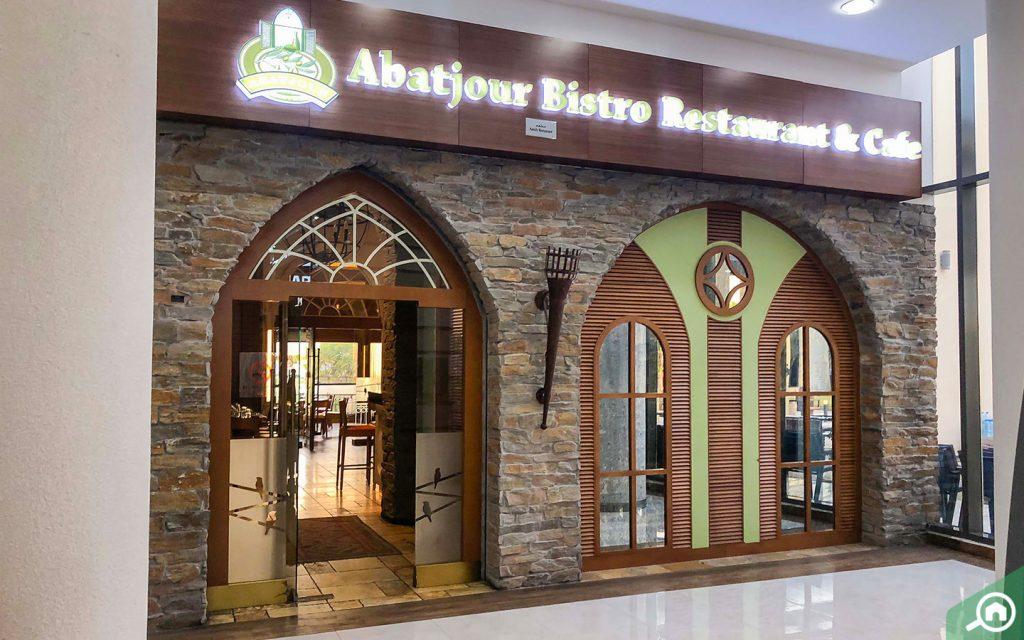 مطعم اباجور بيسترو