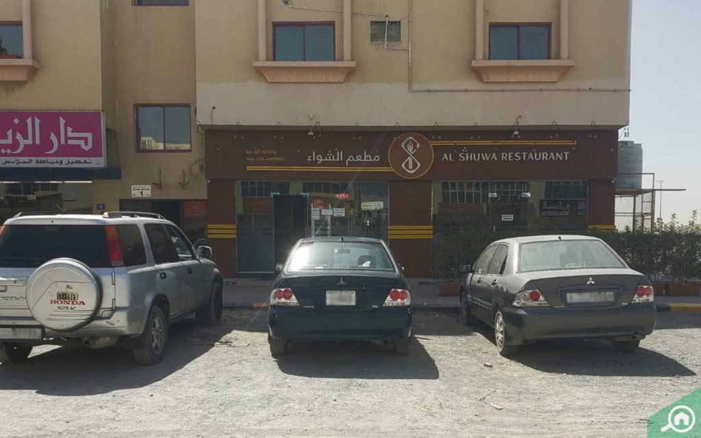 مطعم الشواء